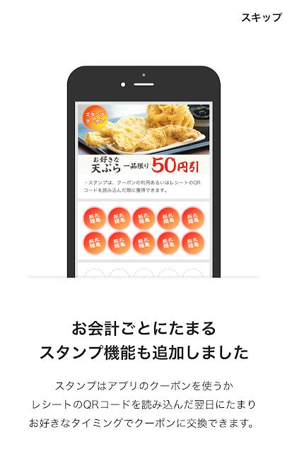 丸亀製麺アプリの特徴2