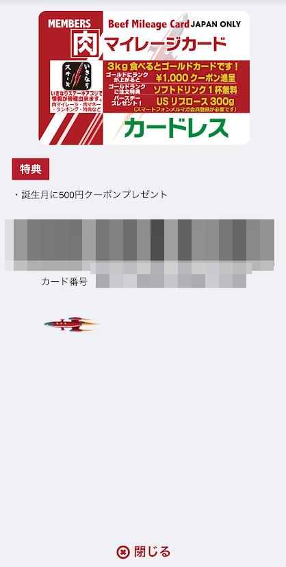 いきなりステーキ公式アプリ2