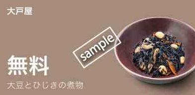 大豆とひじきの煮物無料