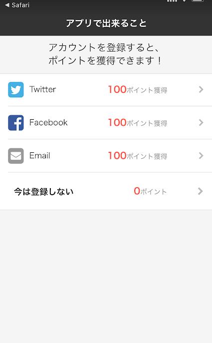 牛角公式アプリ連携でポイントGET