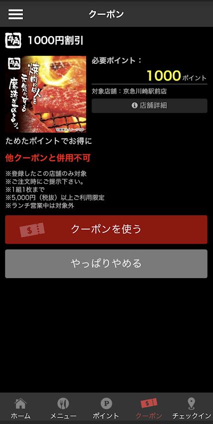 牛角公式アプリ 1000ポイント=1000円割引(アプリダウンロード特典)