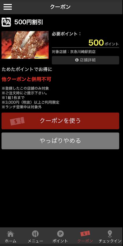 牛角公式アプリ 500ポイント=500円割引(アプリダウンロード特典)