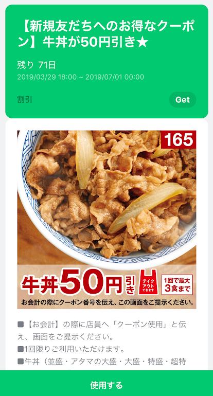 友だち追加牛丼50円引き