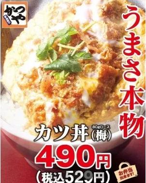 かつや100円割引クーポン