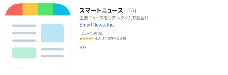 スマートニュースの公式アプリ