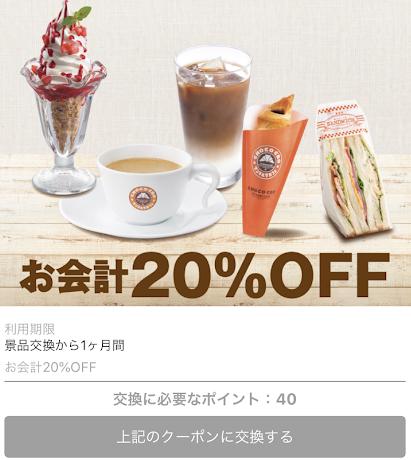 サンマルクカフェお会計20%OFF