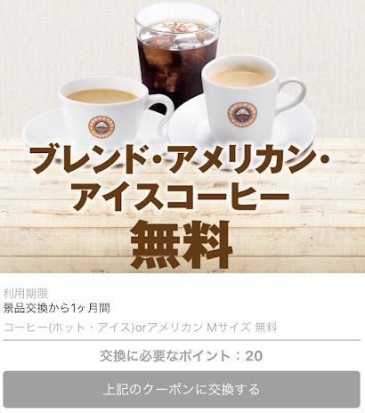 サンマルクカフェのブレンド・アメリカンアイスコーヒー無料になるクーポン