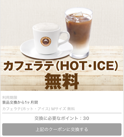 サンマルクカフェのカフェラテが無料になるクーポン
