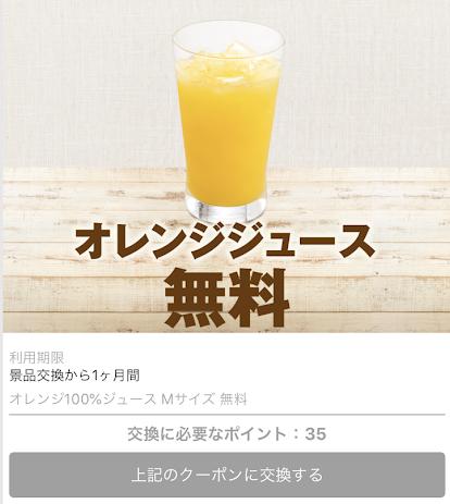 サンマルクカフェのオレンジジュースが無料になるクーポン