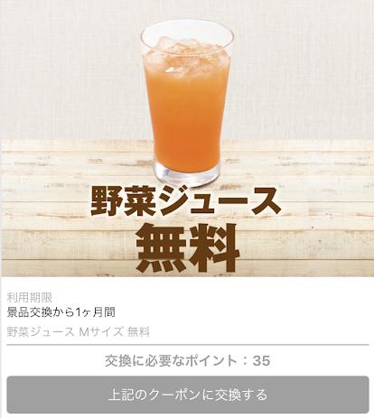 サンマルクカフェの野菜ジュースが無料になるクーポン
