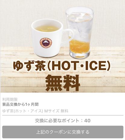 サンマルクカフェのゆず茶が無料になるクーポン