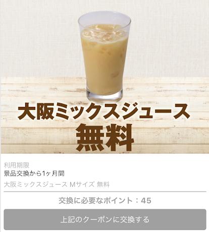 サンマルクカフェの大阪ミックスジュースが無料になるクーポン
