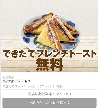 サンマルクカフェのでえきたてフレンチトーストが無料になるクーポン