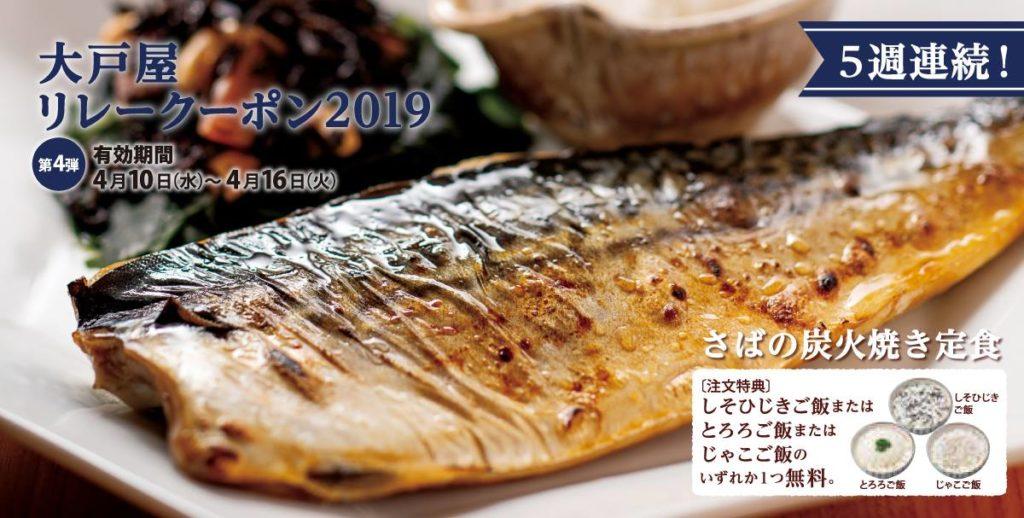 大戸屋リレークーポン魚