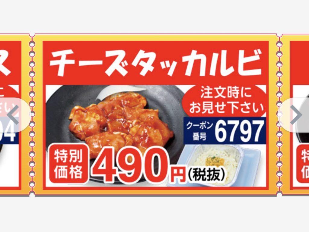 安楽亭チーズタッカルビ490円クーポン