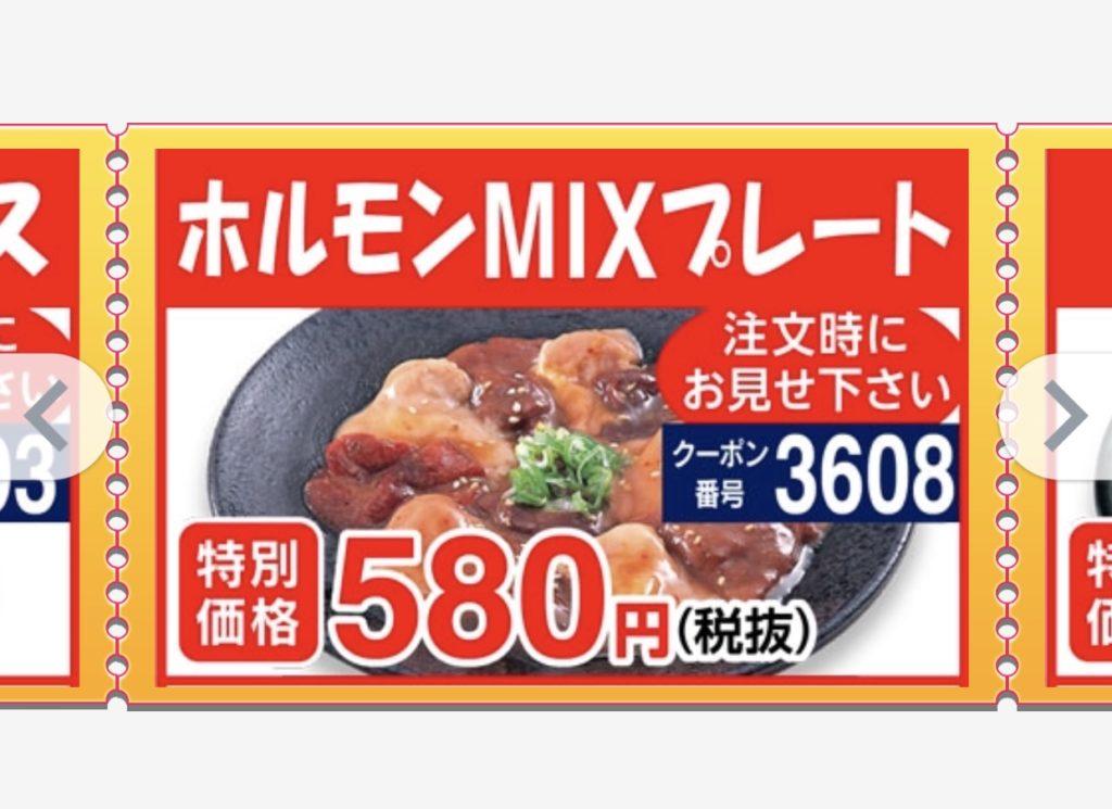 安楽亭ホルモンMIXプレート580円クーポン