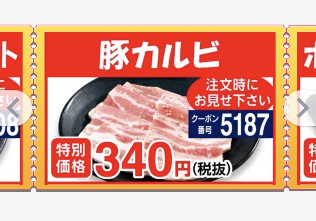 安楽亭豚カルビ340円クーポン