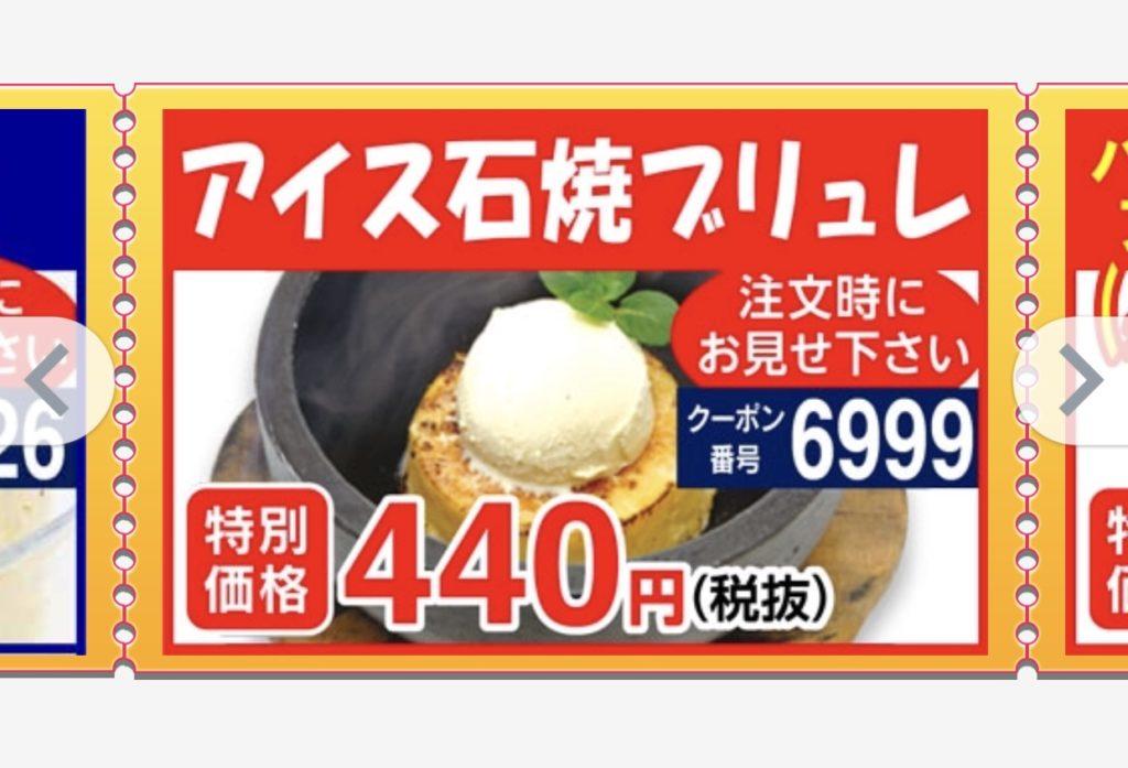 安楽亭アイス石焼ブリュレ440円クーポン