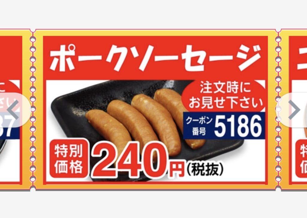 安楽亭ポークソーセージ240円クーポン