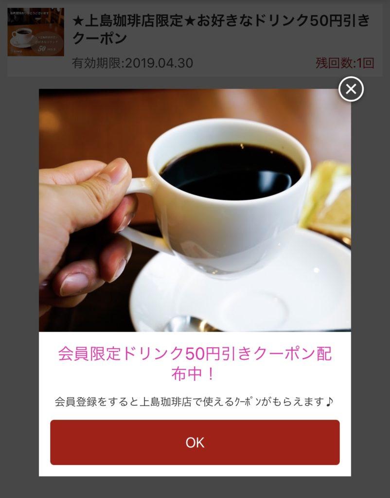 上島珈琲店会員登録するともらえるクーポン