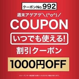 魚民割引クーポン1000円OFF