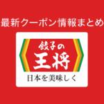 【2020年7月最新】餃子の王将の割引クーポンまとめ情報
