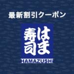 【2020年1月最新】はま寿司のお得クーポン情報まとめ