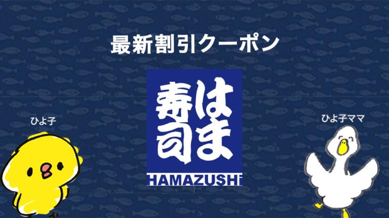 はま寿司のクーポン