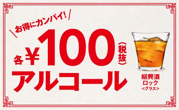 バーミヤンアルコール100円