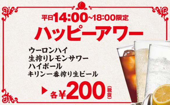 バーミヤンハッピーアワー200円
