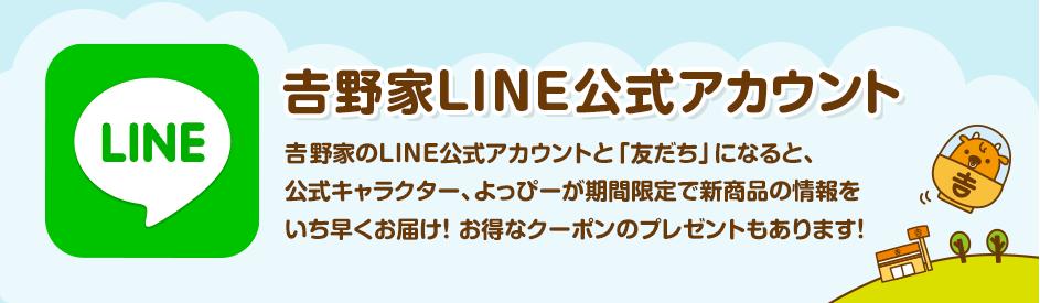 吉野家LINE公式アカウント