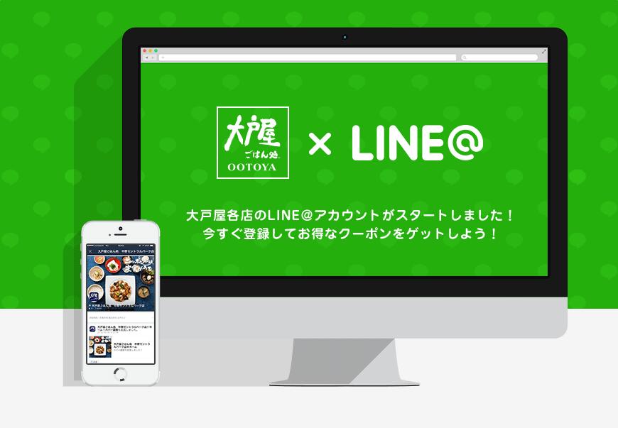 大戸屋公式LINE