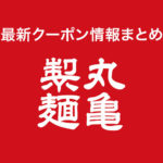 【2021年4月最新】丸亀製麺の割引クーポンまとめ情報