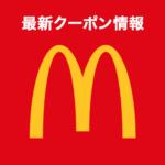 【2021年4月最新】マクドナルドの割引クーポンまとめ情報!