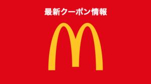 マクドナルドの最新クーポン