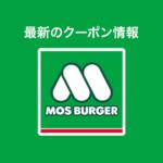 【2020年8月最新】モスバーガーの割引クーポンまとめ情報!