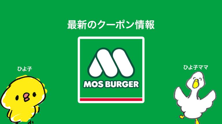 モスバーガーのクーポン
