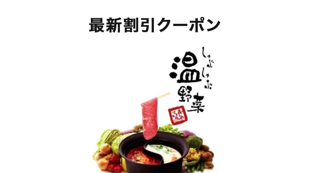 温野菜クーポン