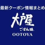 【2019年9月最新】大戸屋の割引クーポンまとめ情報
