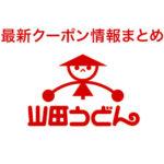【2019年8月最新】山田うどんの割引クーポンまとめ情報