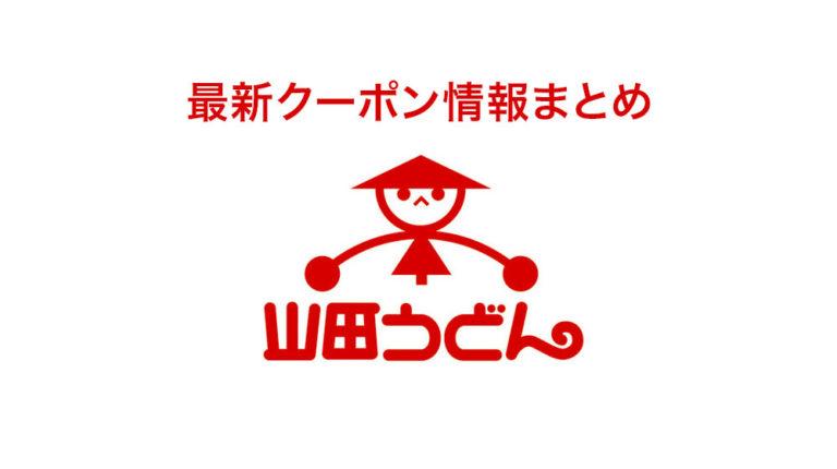 山田うどんの最新クーポン