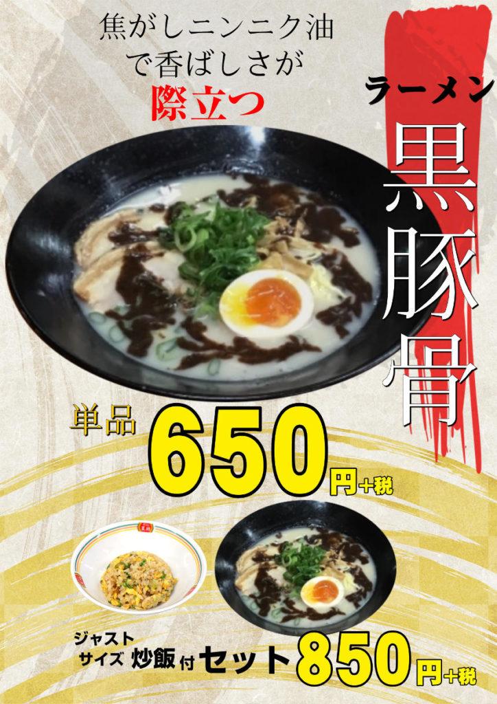 大阪 ・箕面半町店の「黒豚骨ラーメン」