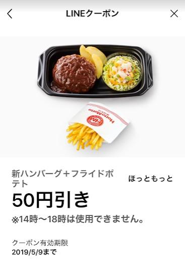 ほっともっと新ハンバーグ+フライドポテト50円引きクーポン