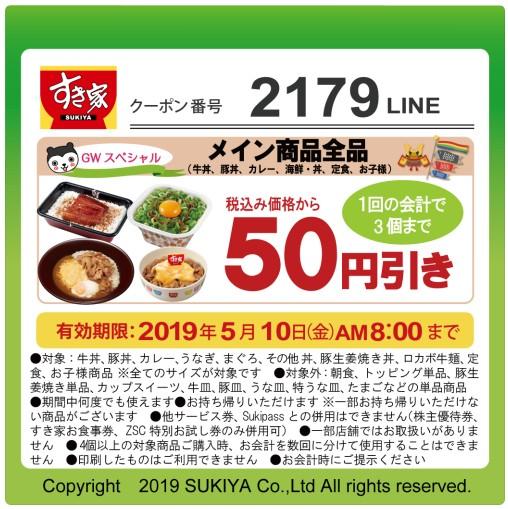 すき家のメイン商品全品50円引き(2019年5月10日まで)
