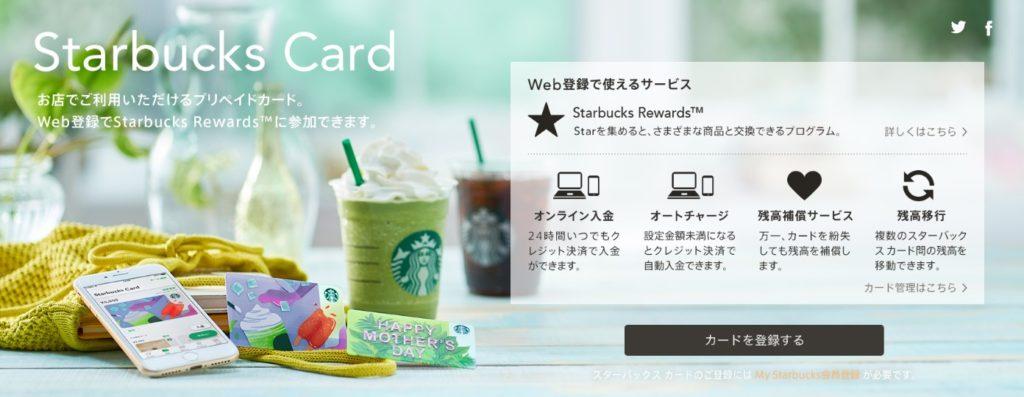 スターバックス2杯目のドリップコーヒーを100円にする方法