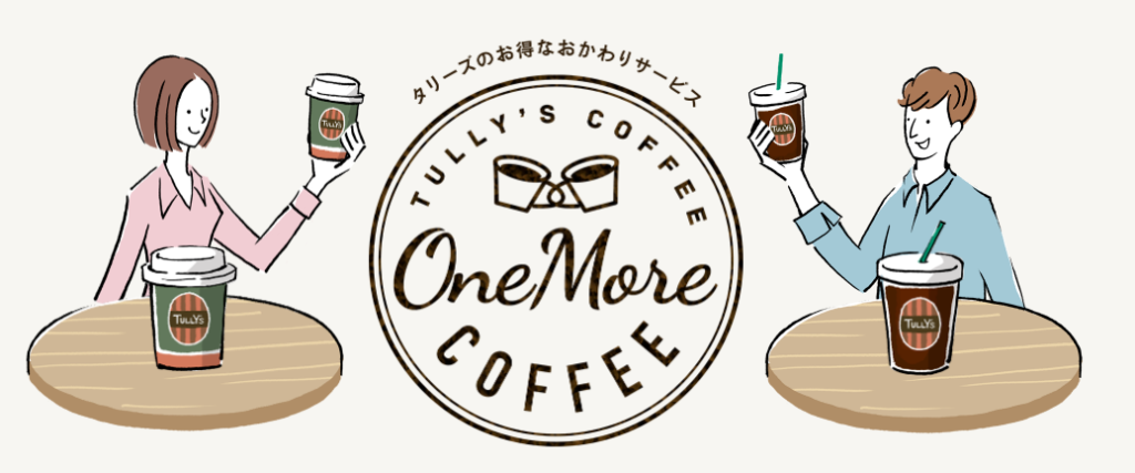 タリーズONE MORE COFFEE