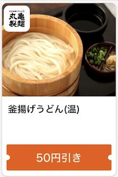 丸亀製麺の釜揚げうどん50円引きクーポン
