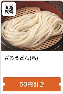 丸亀製麺のざるうどん50円引きクーポン