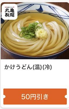 丸亀製麺のかけうどん50円引きクーポン