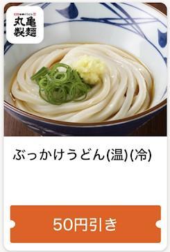 丸亀製麺のぶっかけうどん50円引きクーポン